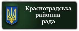 Красноградська Рада