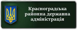 Красноградська РДА
