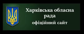 Харківська облрада