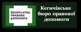 Бюро юридичних послуг